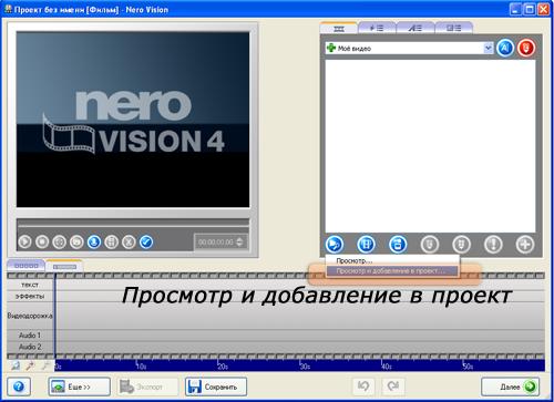 программа для наложения музыки на видео - фото 7