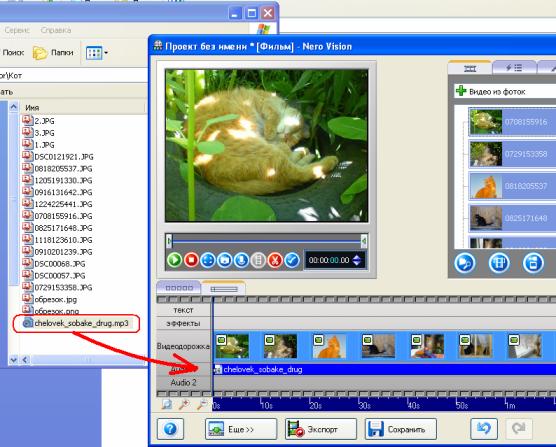 Как сделать видеоклип? Видеоредактор онлайн!